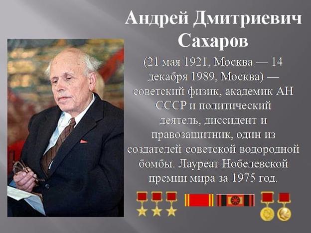 21 мая  — день  рождения Андрея Дмитриевича Сахарова