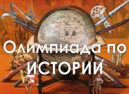 16 декабря 2020 года состоялась краевая заочная олимпиада по истории для студентов учреждений СПО Приморского края