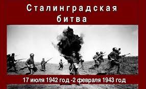 Посещение Музея А.А. Фадеева. «Сталинградская битва»