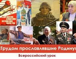 Всероссийский урок по теме: «Трудом прославившие Родину»
