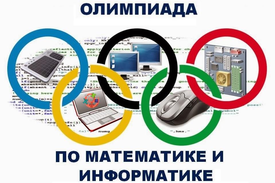 С 19.04 — 23.04 олимпиада по математике и информатике «Легко решаем математику с использованием знаний по информатике».