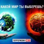 От терроризма Мир страдает